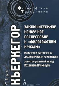 Книга Заключительное ненаучное послесловие к 'Философским крохам'