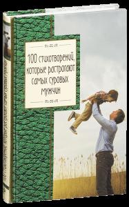 фото страниц Книга '100 стихотворений, которые растрогают самых суровых мужчин' + Мармелад жевательный 'Для справжніх чоловіків' #5