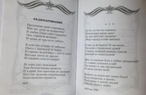 фото страниц Книга '100 стихотворений, которые растрогают самых суровых мужчин' + Мармелад жевательный 'Для справжніх чоловіків' #9
