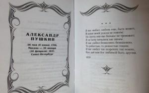 фото страниц Книга '100 стихотворений, которые растрогают самых суровых мужчин' + Мармелад жевательный 'Для справжніх чоловіків' #10