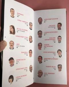 фото страниц Книга 'Эроники' + Конфеты 'Відкрити у разі палкого почуття' #7