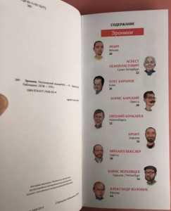 фото страниц Книга 'Эроники' + Конфеты 'Відкрити у разі палкого почуття' #6