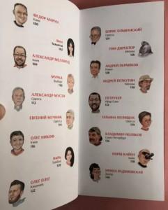 фото страниц Книга 'Эроники' + Конфеты 'Відкрити у разі палкого почуття' #8
