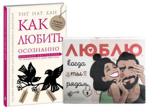 Книга «Как любить осознанно» + шоколадный набор «Люблю, когда ты рядом»