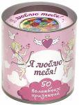 фото страниц Книга 'Любимая, люби меня' + 50 волшебных признаний 'Я люблю тебя!' #5