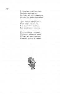 фото страниц Книга 'Любимая, люби меня' + 50 волшебных признаний 'Я люблю тебя!' #8