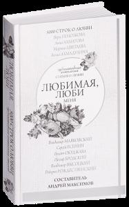 фото страниц Книга 'Любимая, люби меня' + 50 волшебных признаний 'Я люблю тебя!' #6