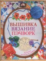 Книга Вышивка, вязание, пэчворк - лучшие узоры и модели