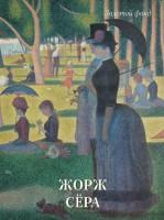 Книга Жорж Сёра