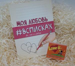 фото страниц Блокнот 'Моя любовь #всписках' + Жевательная резинка Love is... 'Апельсин-Ананас' #4