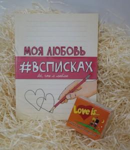 фото страниц Блокнот 'Моя любовь #всписках' + Жевательная резинка Love is... 'Апельсин-Ананас' #2
