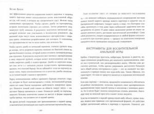 фото страниц Книга 'Библия для будуара. Руководство по сексу без границ' + Конфеты '69' #12