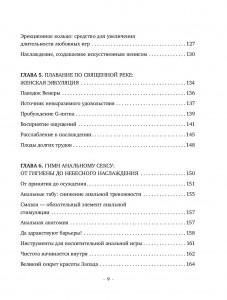 фото страниц Книга 'Библия для будуара. Руководство по сексу без границ' + Конфеты '69' #7