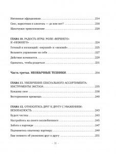 фото страниц Книга 'Библия для будуара. Руководство по сексу без границ' + Конфеты '69' #9