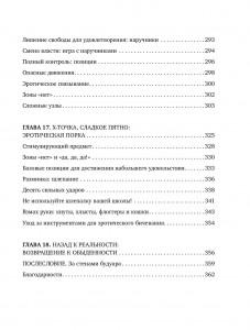 фото страниц Книга 'Библия для будуара. Руководство по сексу без границ' + Конфеты '69' #11
