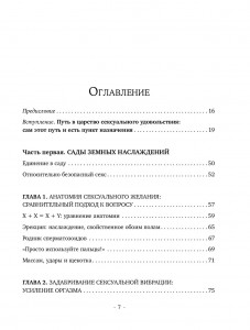 фото страниц Книга 'Библия для будуара. Руководство по сексу без границ' + Конфеты '69' #5