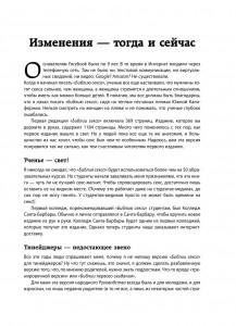 фото страниц Книга 'Библия секса' + Мармелад зефирный 'До и после секса' #8