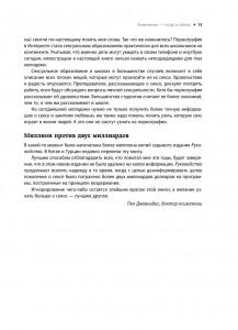 фото страниц Книга 'Библия секса' + Мармелад зефирный 'До и после секса' #10