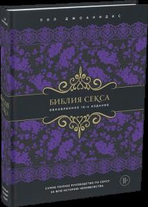 фото страниц Книга 'Библия секса' + Мармелад зефирный 'До и после секса' #4