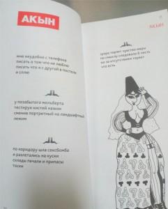фото страниц Книга 'Эроники' + Конфеты 'Відкрити у разі палкого почуття' #10