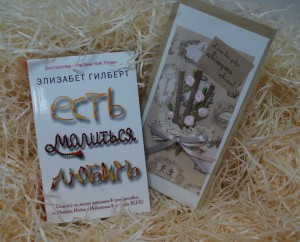 Книга Книга 'Есть, молиться, любить' + Открытка 'Коли все добре - цвітуть квіти'