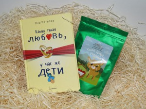 Книга Книга 'Какая такая любовь, у нас же дети!' + Гранулированный чай 'Кохай. Цінуй. Радій'