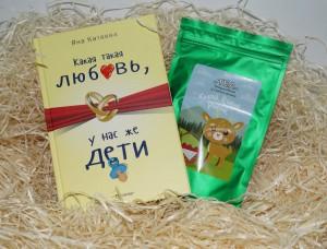 фото страниц Книга 'Какая такая любовь, у нас же дети!' + Гранулированный чай 'Кохай. Цінуй. Радій' #3