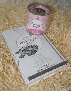 фото страниц Книга 'Любимая, люби меня' + 50 волшебных признаний 'Я люблю тебя!' #3