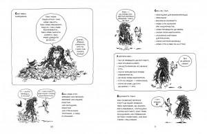 фото страниц Книга 'Sex. Наука в коміксах + Мармелад зефірний 'До и после секса' #7