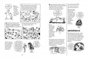 фото страниц Книга 'Sex. Наука в коміксах + Мармелад зефірний 'До и после секса' #8