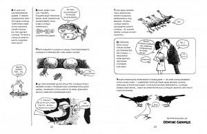 фото страниц Книга 'Sex. Наука в коміксах + Мармелад зефірний 'До и после секса' #9