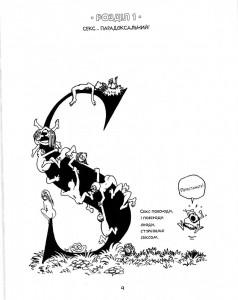 фото страниц Книга 'Sex. Наука в коміксах + Мармелад зефірний 'До и после секса' #6