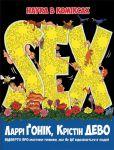 фото страниц Книга 'Sex. Наука в коміксах + Мармелад зефірний 'До и после секса' #4