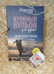 Книга Книга 'Куриный бульон для души. 101 история о любви' + Пудровые пастилки 'Я люблю тебя'