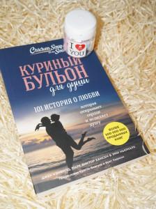 фото страниц Книга 'Куриный бульон для души. 101 история о любви' + Пудровые пастилки 'Я люблю тебя' #3