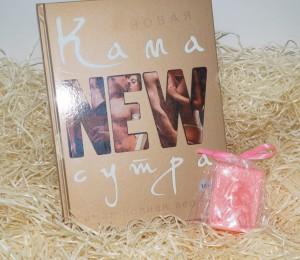 фото страниц Книга 'Новая камасутра. Самая полная версия' + Мыло 'Камасутра' #16