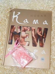 фото страниц Книга 'Новая камасутра. Самая полная версия' + Мыло 'Камасутра' #2