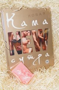 фото страниц Книга 'Новая камасутра. Самая полная версия' + Мыло 'Камасутра' #3