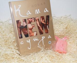 Книга Книга 'Новая камасутра. Самая полная версия' + Мыло 'Камасутра'