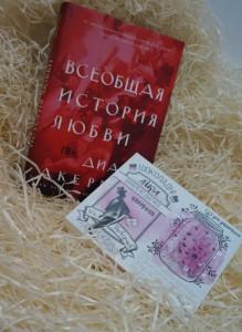фото страниц Книга 'Всеобщая история любви' + Шоколадный набор 'Диагноз любовь' #3