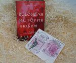 фото страниц Книга 'Всеобщая история любви' + Шоколадный набор 'Диагноз любовь' #2