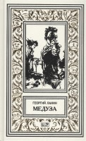 Книга Медуза. Багровая кукла. Нонна