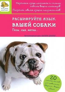 Книга Расшифруйте язык вашей собаки
