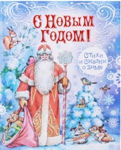 Книга С Новым Годом! Стихи и сказки о зиме