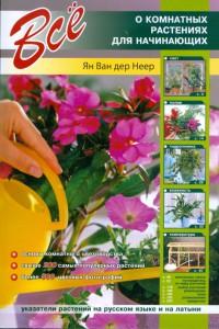 Книга Все о комнатных растениях для начинающих