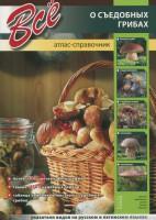 Книга Все о съедобных грибах. Атлас-справочник