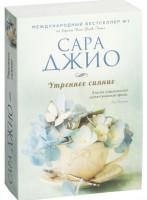Книга Утреннее сияние