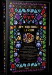 Книга Драгоценные камни. Ювелирные секреты. Иллюстрированный гид