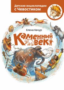 Книга Каменный век. Детские энциклопедии с Чевостиком
