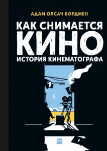 Книга Как снимается кино. История кинематографа